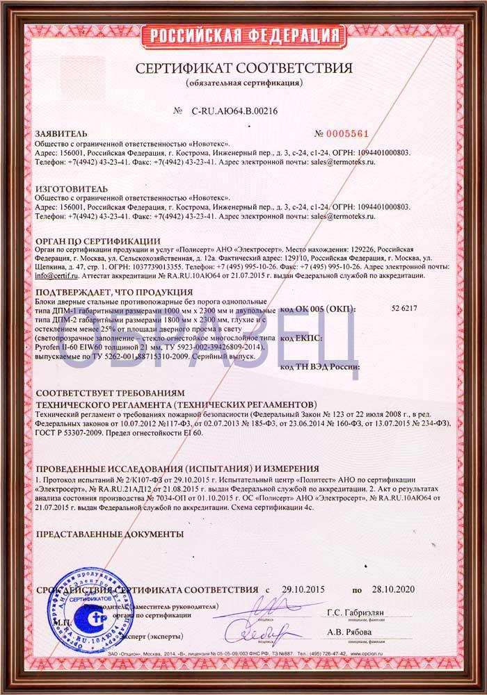сертифицированные металлические противопожарные двери цены